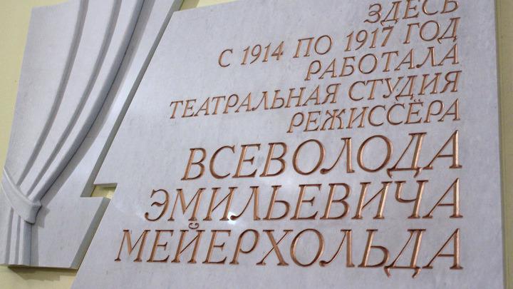 Санкт-Петербург. Мемориальная доска, открытая в день 140-летия со дня рождения Мейерхольда. Февраль 2014 года