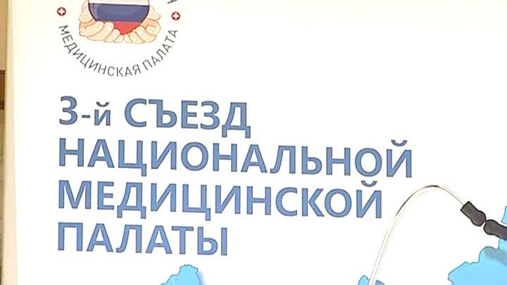 Съезд Медицинской палаты: объединение врачей ради защиты пациентов
