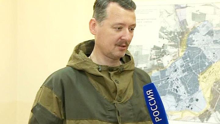 Игорь Стрелков: Украина не готова воевать с силами самообороны