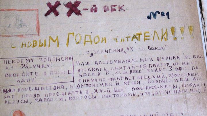 1929 год. Первый писательский труд «лентяя-редактора» А.Солженицына. Архив семьи.