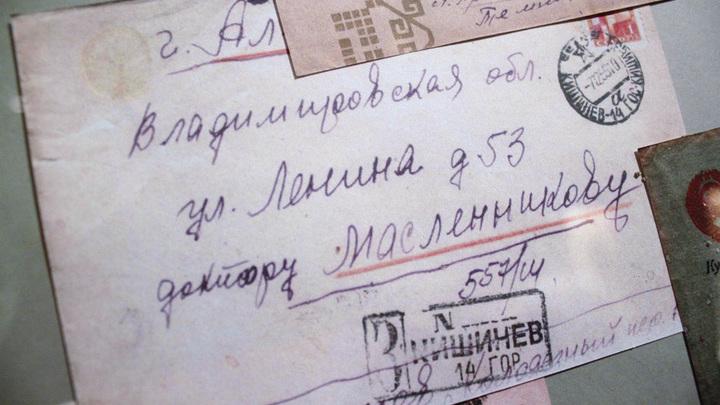 Одно из тысяч писем в Александров доктору Сергею Масленникову