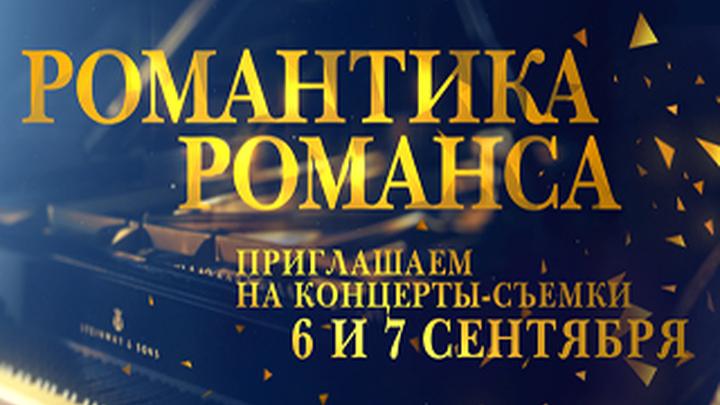 Приглашаем на концерты-съёмки программы «Романтика романса» 6 и 7 сентября