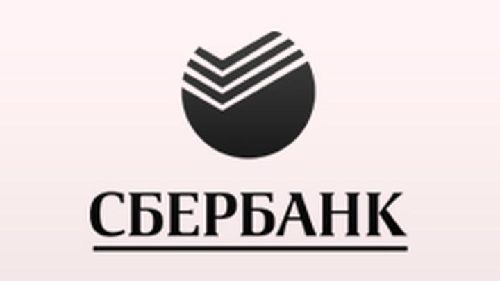 Сергей Стиллавин и его друзья. Сбербанк России