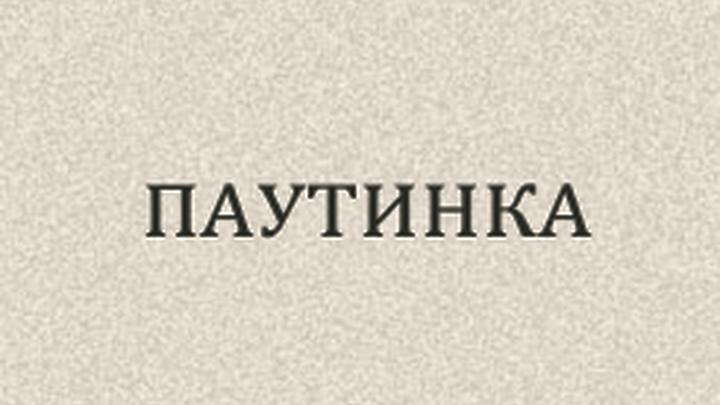 Сергей Стиллавин и его друзья. Акутагава Рюноскэ