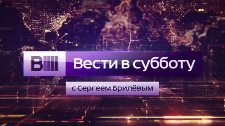 """""""Вести в субботу"""" от 11 июля 2015 года"""