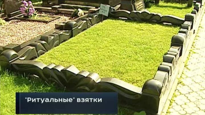 "Сотрудники ""Ритуала"" вымогали у директора кладбища миллион в месяц"