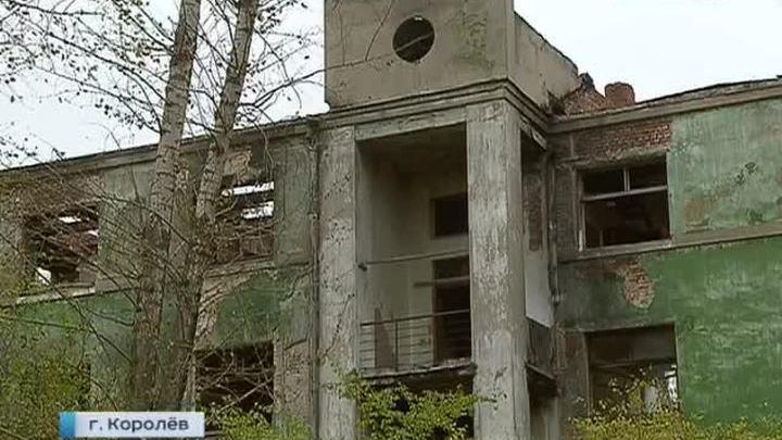 Королев: памятник конструктивизма разрушается на глазах