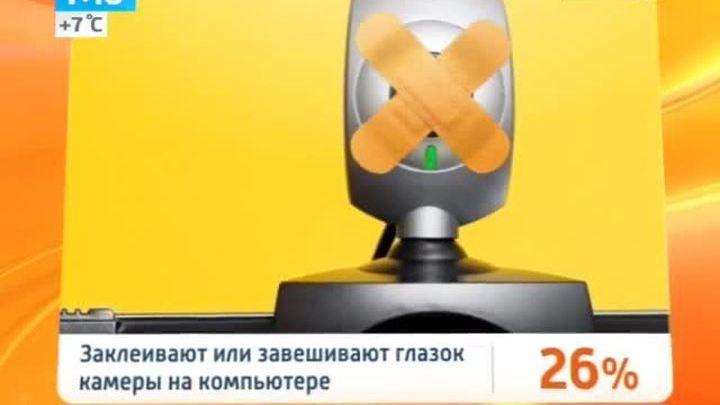 Россияне боятся, что за ними следят через гаджеты