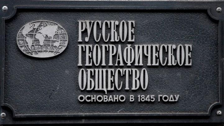 170 лет назад было основано Русское географическое общество