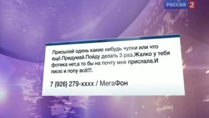 "SMS абонентов ""Мегафона"" разобрали на цитаты"
