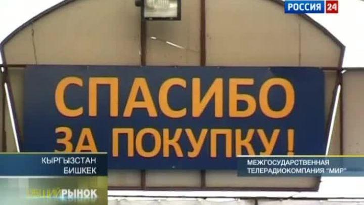 """""""Вести. Общий рынок"""" от 23 июля 2011 года"""