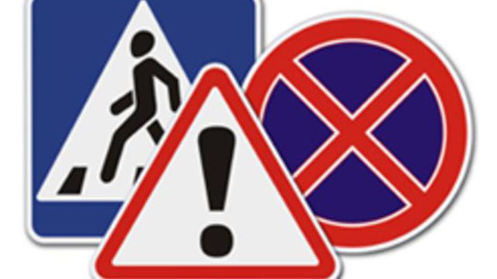 Знаки правил дорожного движжения