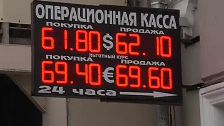 Курс рубля в обменных пунктах москвы