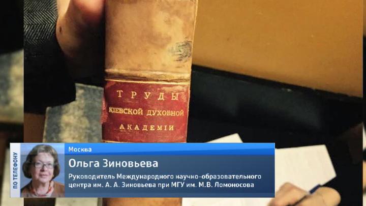 Ольга Зиновьева: пожар в ИНИОНе - это преступление