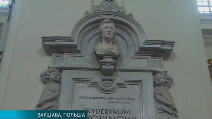 В Варшаве готовятся к Международному конкурсу пианистов имени Фридерика Шопена