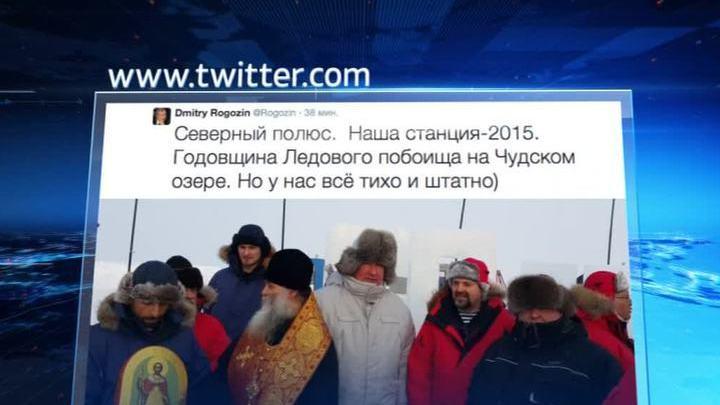 Дмитрий Рогозин высадился на Северном полюсе