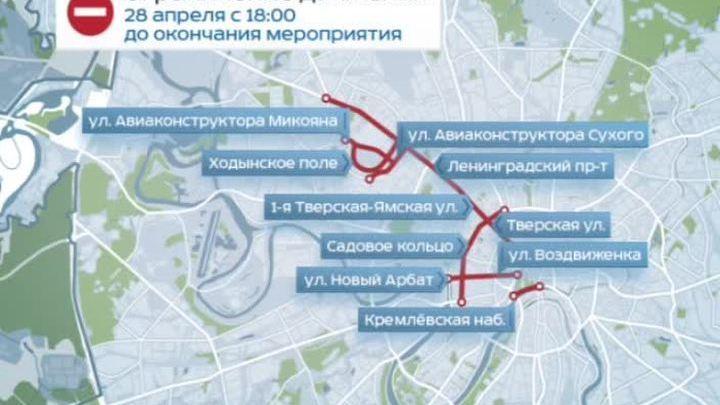 В среду в центре и на севере Москвы будет ограничено движение