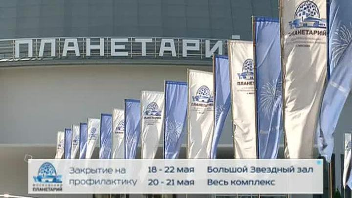 Московский планетарий закрывается на профилактику