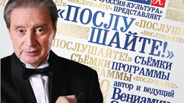 """""""Послушайте!"""" Приглашаем принять участие в съемках поэтических вечеров Вениамина Смехова"""