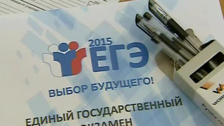 Огласили предварительные результаты ЕГЭ по русскому языку
