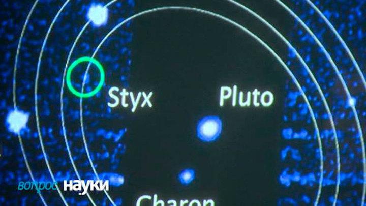 Вопрос науки. Переселение на Плутон