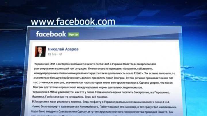 """Азаров: посол США на Украине - """"генерал-губернатор при марионеточном правительстве"""""""