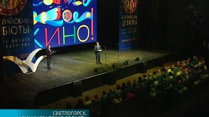 """Объявлены итоги фестиваля """"Балтийские дебюты"""""""