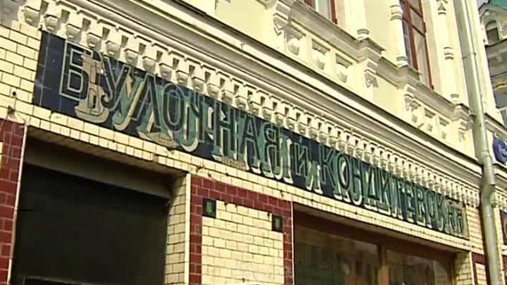 В Москве восстанавливают старые вывески