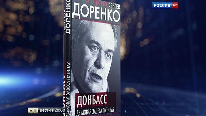 Новый стоп-лист: в черный список Украины попали российские писатели
