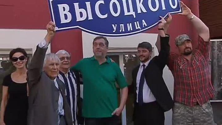 Именем Высоцкого названа московская улица