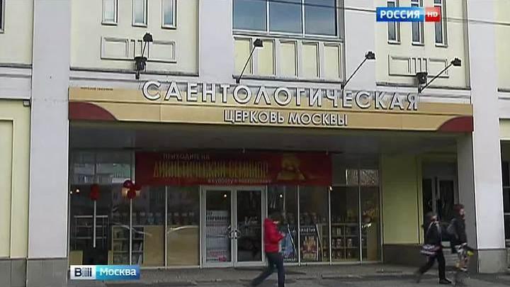 В Сайентологической церкви Москвы обнаружили средства слежения
