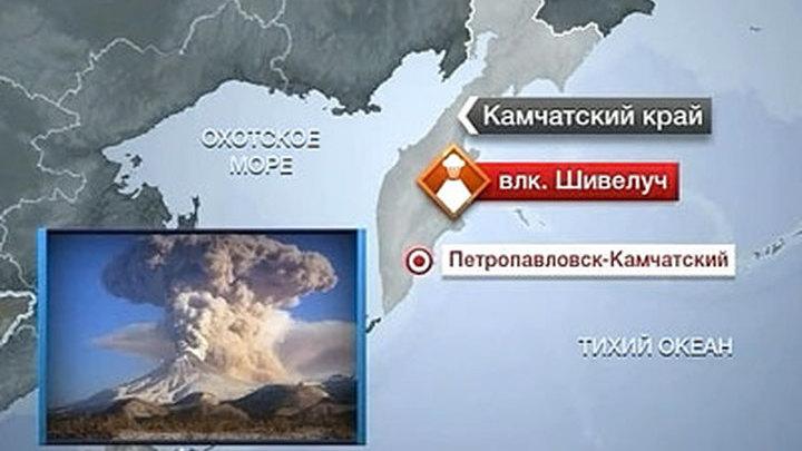 Вулкан Шивелуч угрожает самолетам