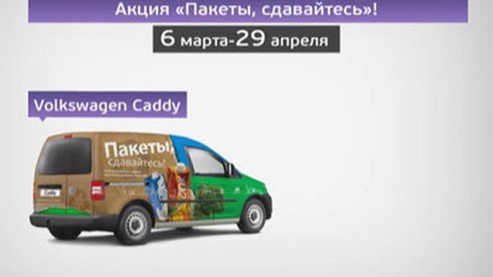 """Москва в цифрах. Акция """"Пакеты, сдавайтесь!"""""""