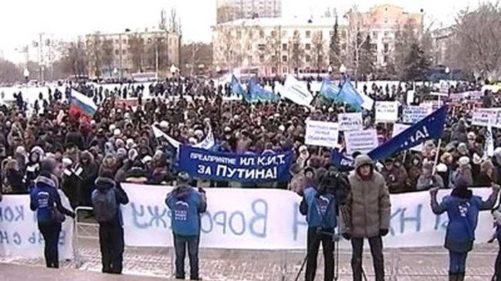 Митинги в регионах
