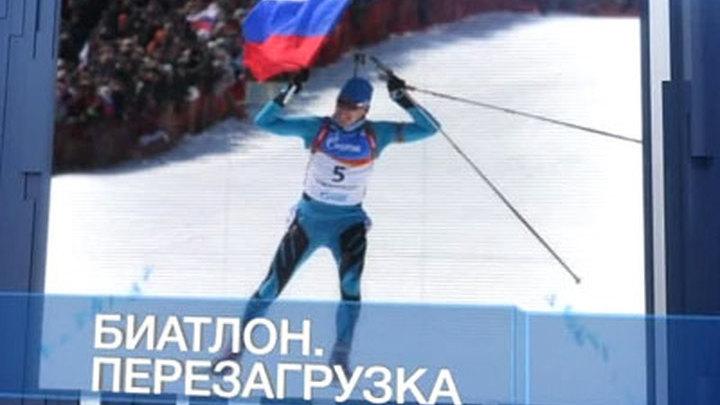 Биатлон. Перезагрузка: яркие успехи российской сборной