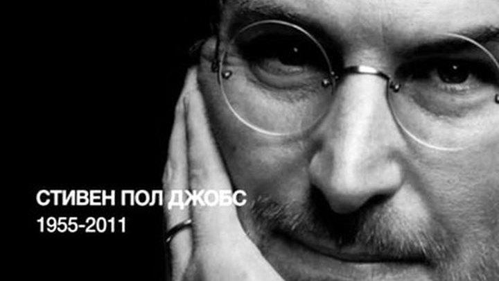 RIP Стив Джобс