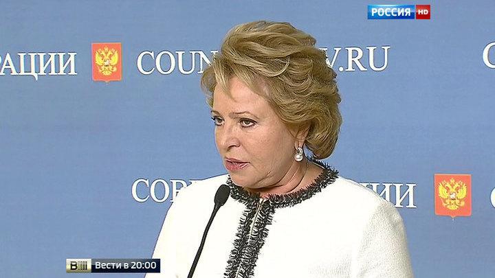 Ограниченная дипломатия: делегация во главе с Матвиенко не едет в США