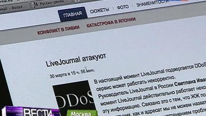Живой Журнал подвергся крупнейшей в истории атаке хакеров