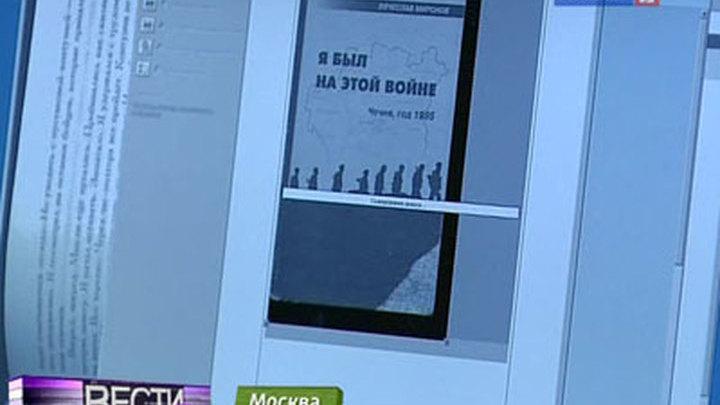 Рунет грозит перевернуть представления о книгоиздании