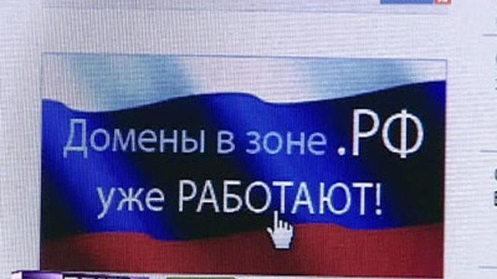 Регистраторов зоны .рф обвиняют в картельном сговоре