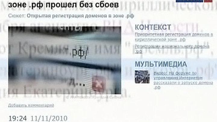 """Вести.net: как получить """"лакомый"""" сайт в домене .РФ"""