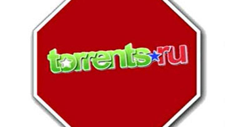 Прокуратура отобрала домен у проекта torrents.ru