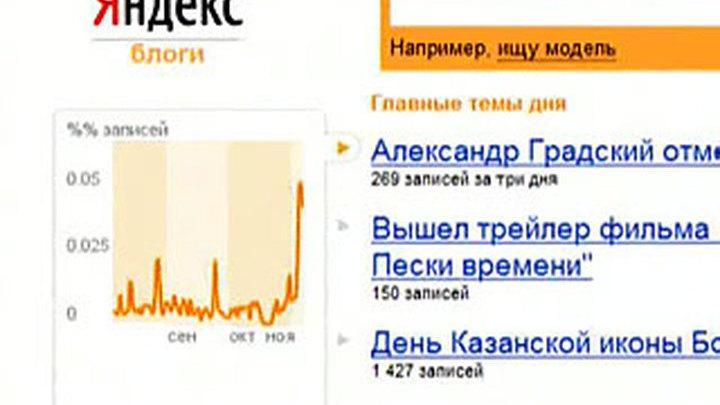 """""""Вести.net"""": """"Яндекс"""" закрывает свой рейтинг блогов"""