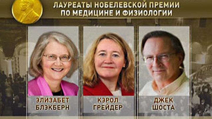 Обладателями Нобелевской премии стали американские ученые