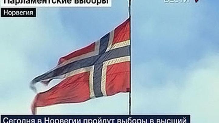 В Норвегии пройдут парламентские выборы