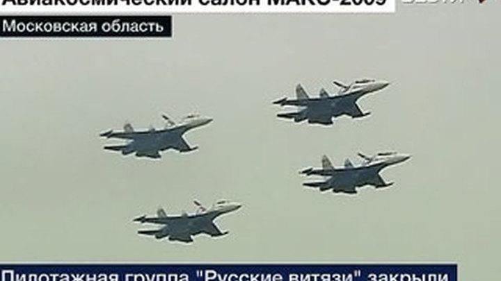"""""""Русские витязи"""" закрыли авиасалон МАКС-2009"""