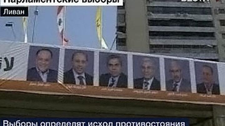 """Движение """"Аль-Мустакбаль"""" объявило о победе на выборах в Ливане"""