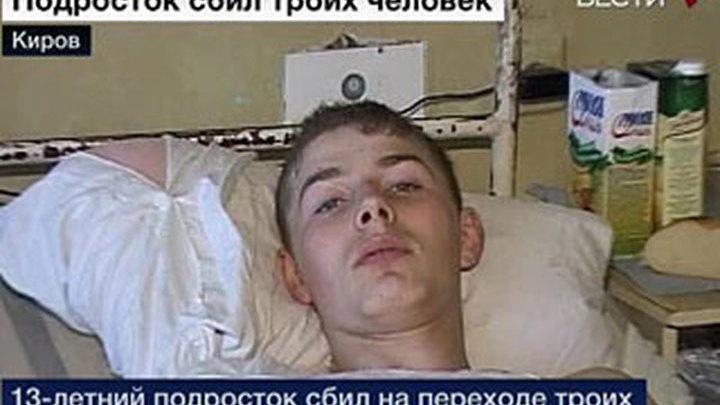 Трагедия в Кирове. Новые подробности