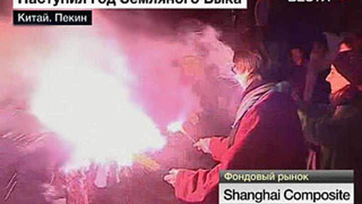 Грохотом петард Китай отметил Новый год