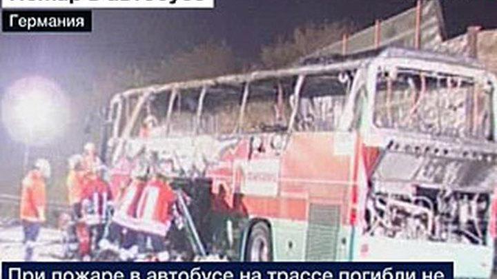 сгорел автобус в германии рамблер материала детского